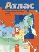 Атлас 8 кл. География России. Природа. Население